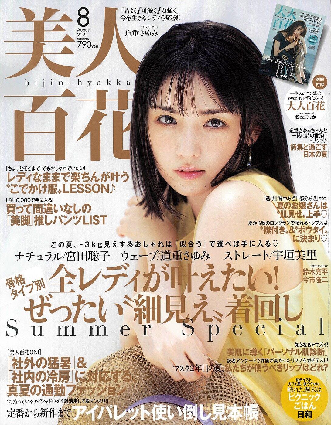 美人百花 8月号 道重さゆみ